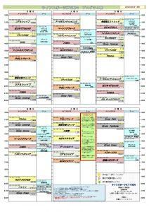 2021-1-3スタジオプログラム