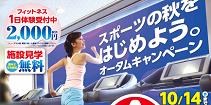 20151001tenroku