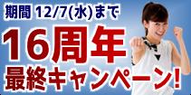 20161201frescotarumi2