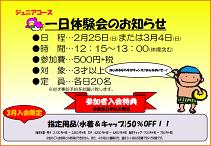 20180125tarumi