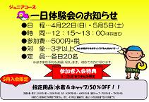 20180401tarumi