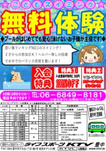 20180601toyonaka