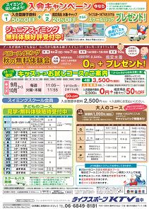 20180828toyonaka2