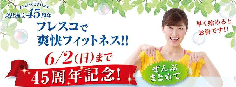 45周年入会キャンペーン!
