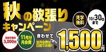20191017tenroku