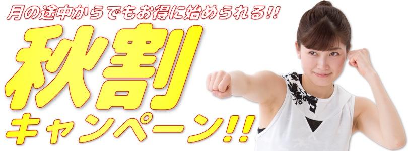 秋割キャンペーン!!