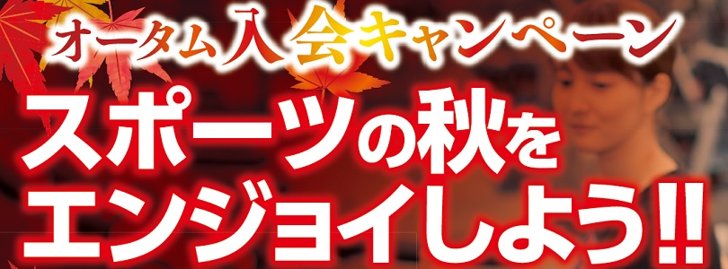フィットネス入会キャンペーン