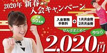 20191229toyonaka