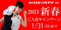 20210114tenroku