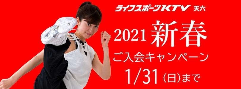 新春ご入会キャンペーン