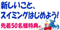 20200902toyonakaSS