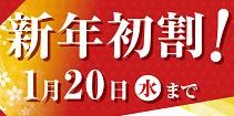 20210101frescoibaraki