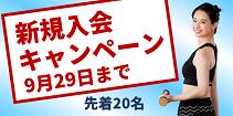 20210917frescotarumi